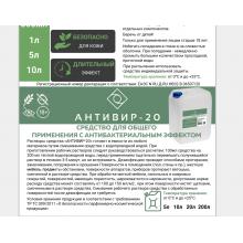 Антивир 20 - 10 литров в Оренбурге по самым привлекательным ценам
